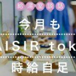 今月もPLAISIR tokyoで自給自足